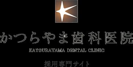 かつらやま歯科医院 KATSURAYAMA DENTAL CLINIC 採用専門サイト