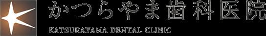 千葉市にあるかつらやま歯科医院の採用情報